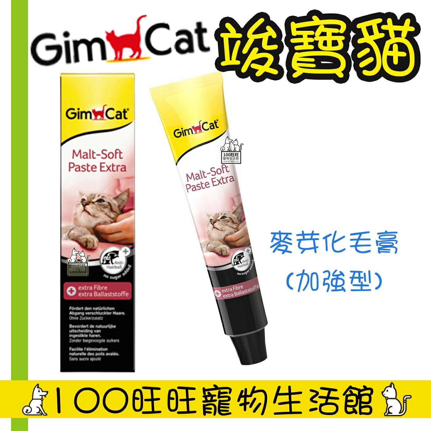 GimCat 德國 竣寶 麥芽化毛膏 (加強型) 200g