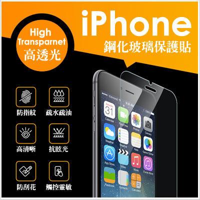 鋼化膜iPhoneX7866SPlus55SSE玻璃膜玻璃貼保護貼保貼