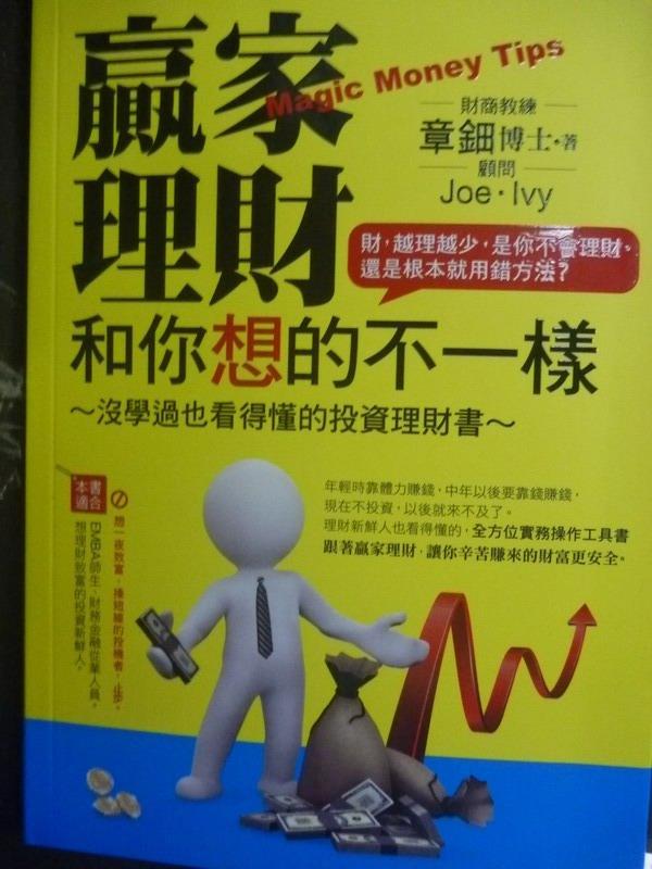 ~書寶 書T8/投資_GBJ~贏家理財 和你想的不一樣_章鈿 ~  好康折扣