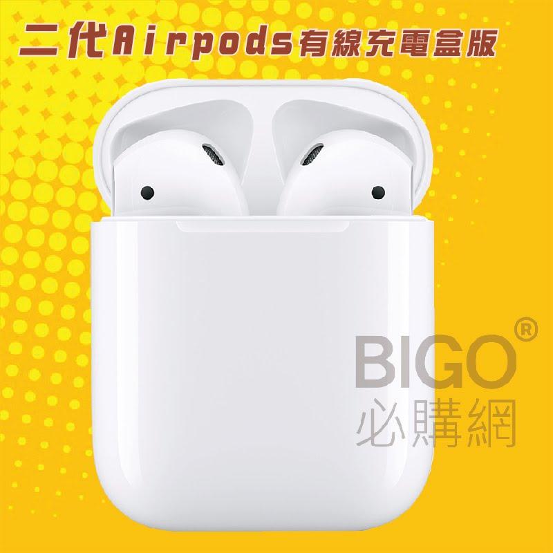【APPLE】AirPods 新二代無線藍芽耳機 附有線充電盒 原廠公司貨 蘋果耳機 真無線 運動 無線耳機 高音質耳機