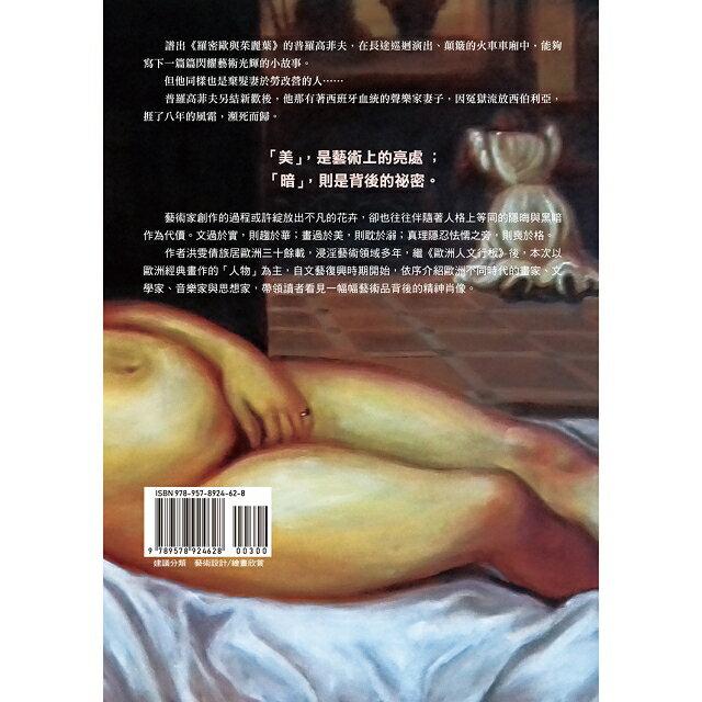 維納斯的祕密 :歐洲藝術散筆 1