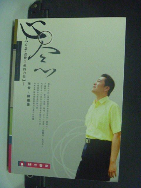 【書寶二手書T3/勵志_GJA】心念:改變生命的力量_陳嘉堡