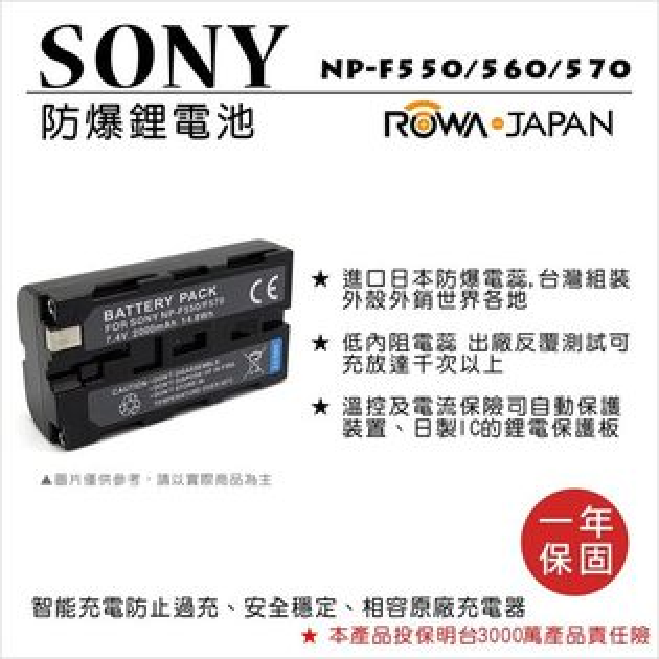 攝彩@樂華FORSonyNP-F550560570相機電池鋰電池防爆原廠充電器可充保固一年
