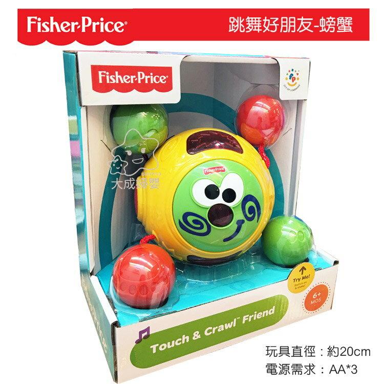 【大成婦嬰】Fisher Price 費雪 跳舞好朋友-螃蟹 (原廠公司貨) 玩具 聲響玩具