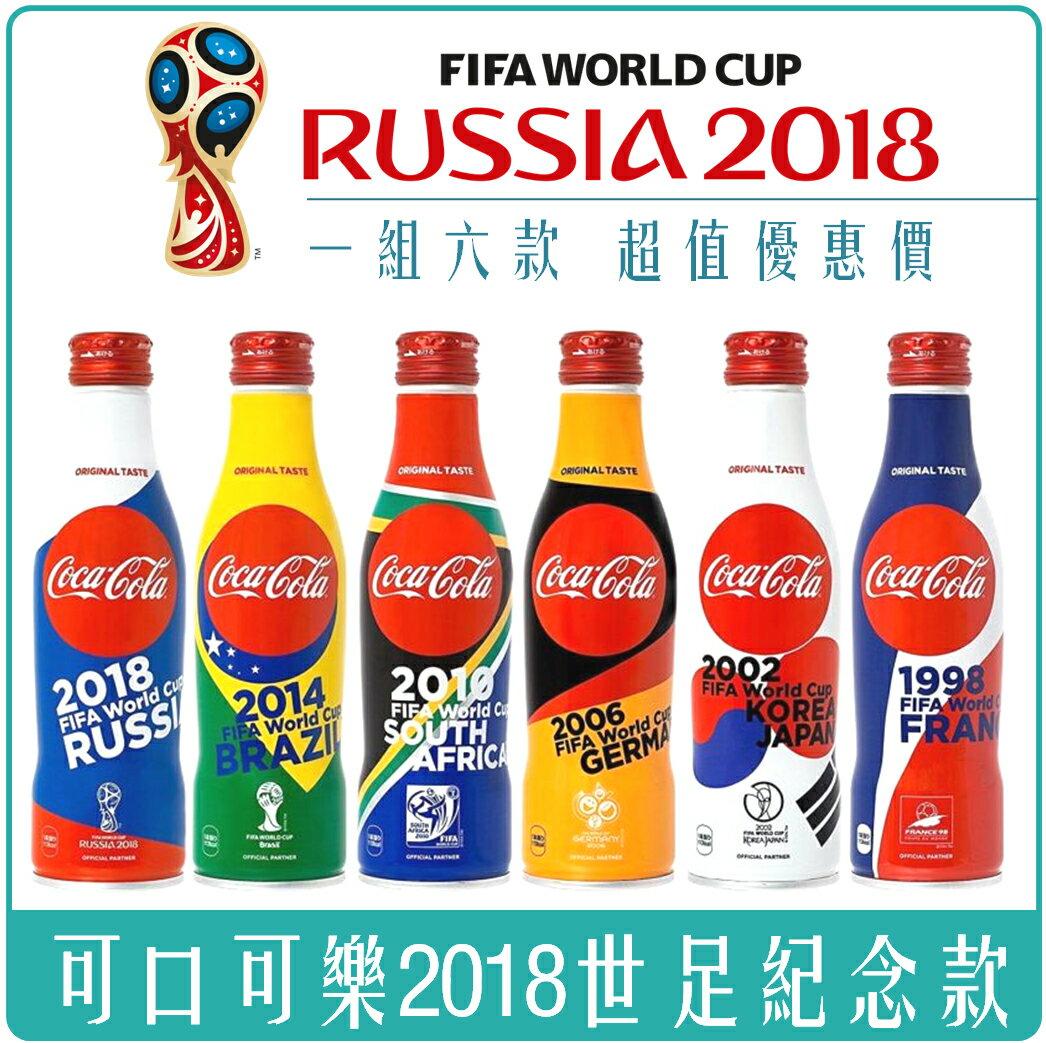 《Chara 微百貨》 含稅 副發票 日本進口 可口可樂 2018 世足 紀念款 6國  曲線 FIFA 限定
