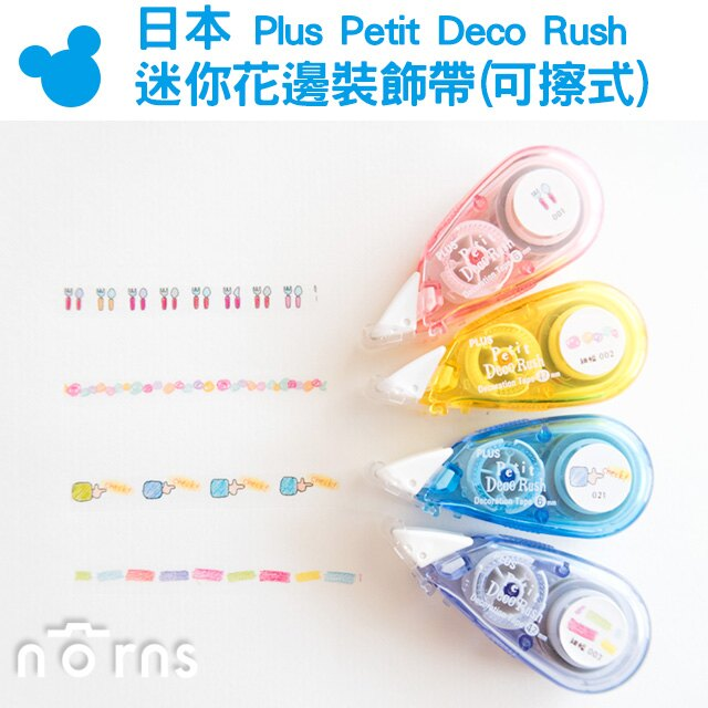 NORNS【日本PLUS Petit Deco Rush迷你花邊裝飾帶 可擦式】手帳本筆記本專用 手繪風 日貨可愛文具