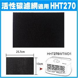 加強型活性炭濾網適用HHT270WTWD1 honeywell空氣清靜機(10入)