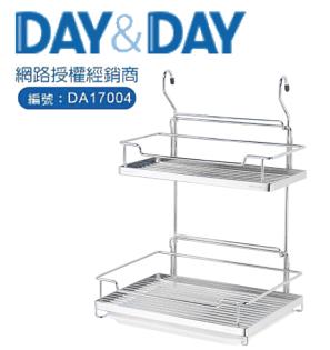 洗樂適衛浴:DAY&DAY雙層活動價-大-含滴水盤(ST2297L)