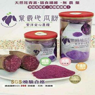 ◘400G 紫爵地瓜粉◘3罐/组~(免運)→【SDF雲閣百貨】