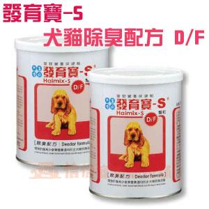 【恰恰】發育寶-S 犬貓除臭配方D/F 保健劑350G - 限時優惠好康折扣