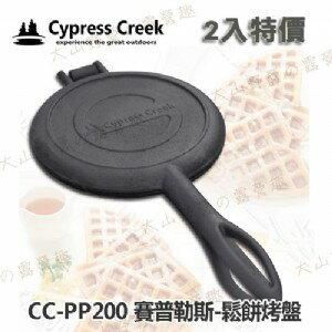 【露營趣】中和安坑 Cypress Creek 賽普勒斯 CC-PP200 鬆餅烤盤 鑄鐵烤盤 鬆餅夾 烤具 烤夾