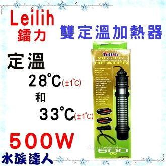 推薦【水族達人】鐳力《雙定溫加熱器 500W(CT-500) 28°C/33°》加溫器 控溫器 加熱器
