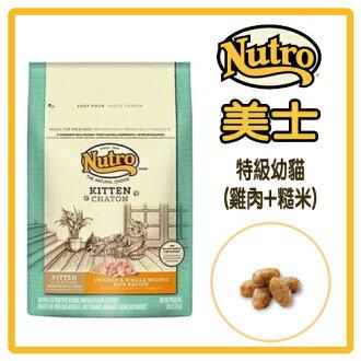 【力奇】美士 特級幼貓/懷孕母貓(雞肉+糙米)- 3LB-530元>可超取(A632C01)
