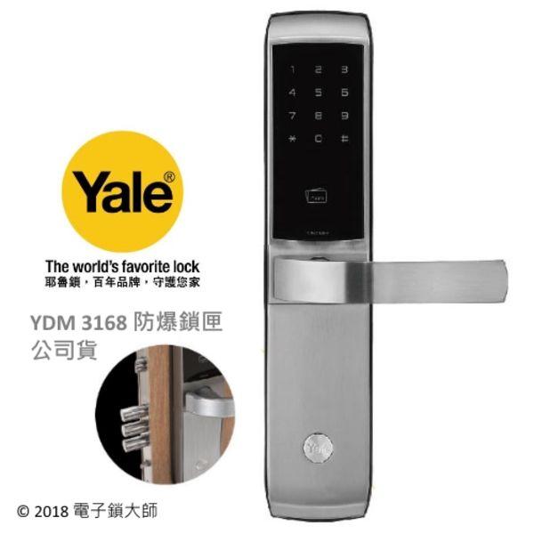 Yale YDM3168 三合一電子鎖(防爆鎖夾多栓式) 卡片密碼鑰匙