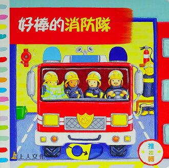 英國 Campbell 操作書 - Busy系列中文版✦上人文化 / 動手拉拉書✦好棒的消防隊