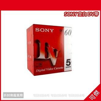 補貨中 可傑 SONY 空白 DV帶一片65元5片裝325元日本製,錄影/攝影/數碼攝像磁帶,60分鐘/5片裝