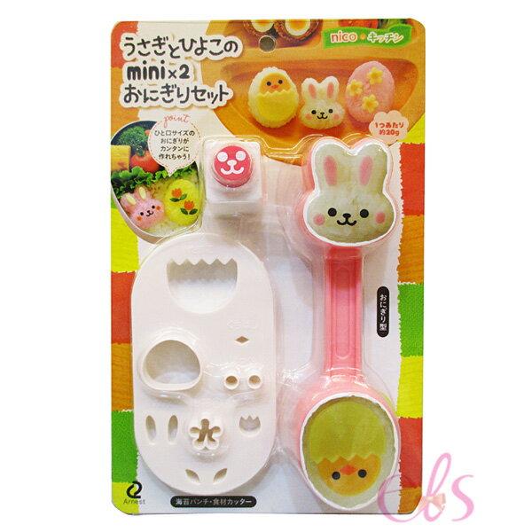 艾莉莎ELS:日本ARNEST造型飯糰壓模器兔子和小雞附造型模板打洞器1入☆艾莉莎ELS☆