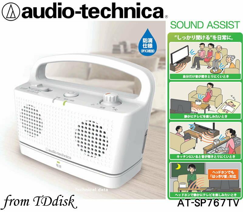 志達電子 AT-SP767TV 日本鐵三角 數位無線立體聲喇叭 附有耳機孔 IPX2 防水等級