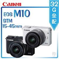 Canon佳能到➤32G全配【和信嘉】  Canon EOS M10 (黑/白)  EF-M 15-45 STM +電池+腳架+記憶卡+保護鏡+清潔組+攝影包+保護貼 公司貨 原廠保固一年