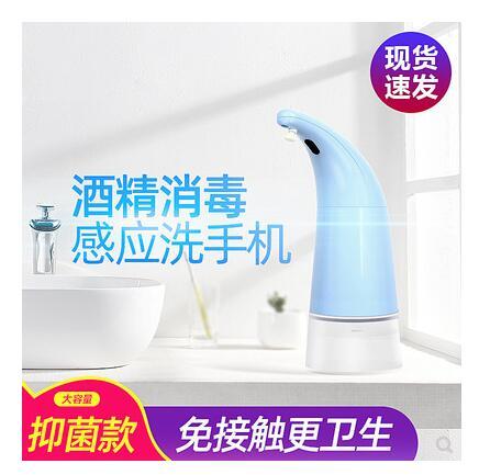 現貨秒殺價 智慧噴霧消毒液器免接觸酒精洗手機殺菌消毒免洗手自動感應皂液器