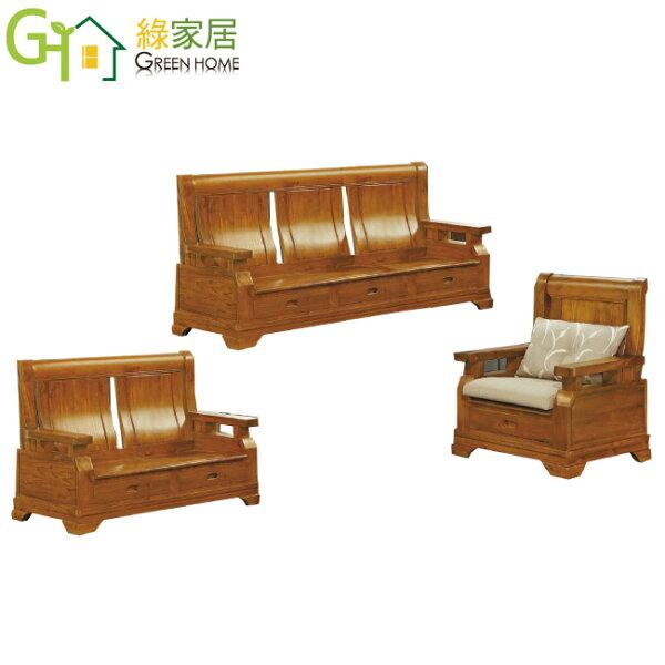 【綠家居】佛特洛時尚柚木實木椅組合(1+2+3人座+不含椅墊)
