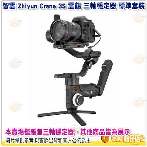 預購 智雲 Zhiyun Crane 3S 雲鶴 3S 三軸穩定器 標準套裝 正成公司貨 保固18個月 - 限時優惠好康折扣