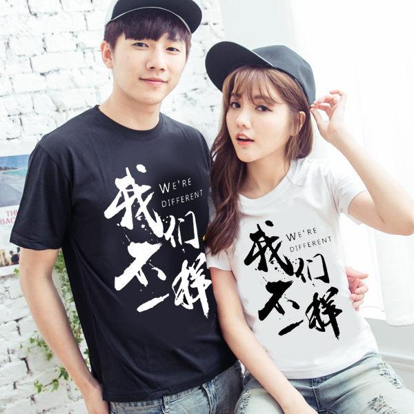 T恤 情侶裝 客製化 MIT台灣製純棉短T 班服◆快速出貨◆獨家配對情侶裝.我們不一樣【Y0751】可單買.艾咪E舖 0