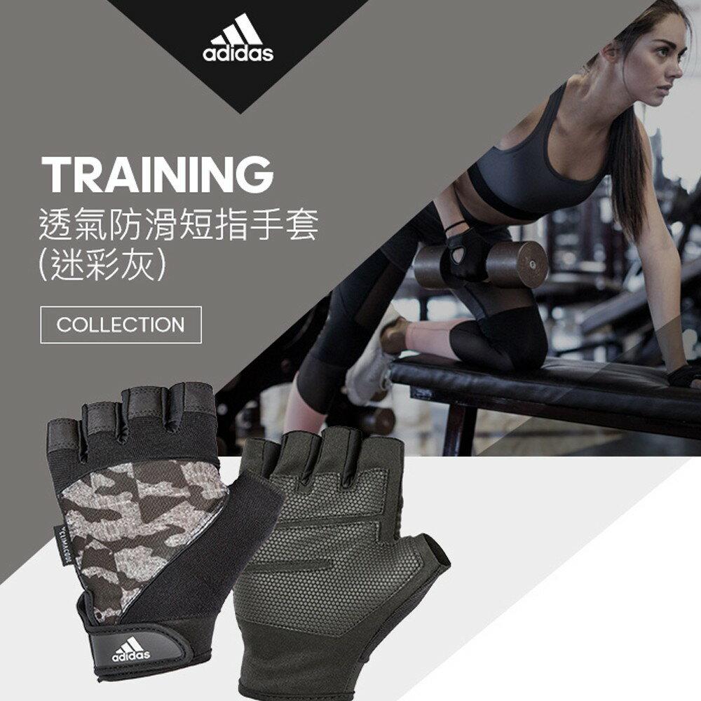 【Adidas愛迪達】透氣防滑短指手套(迷彩灰)
