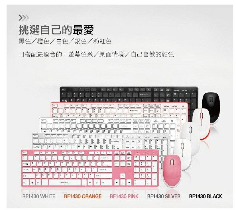 B.FRiEND 無線鍵盤滑鼠組RF1430 超美型黑白兩色剪刀腳設計鍵盤可搭配耳機滑鼠電競鍵盤