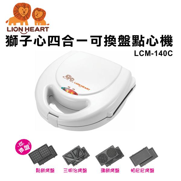 【獅子心】四合一可換盤點心機/鬆餅/三明治/帕里尼/烤肉LCM-140C 保固免運-隆美家電