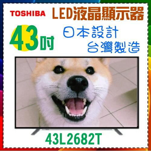 日本設計精品*優質首選【TOSHIBA 東芝】43吋 液晶電視《43L2682T》日本設計 台灣製造 保固3年