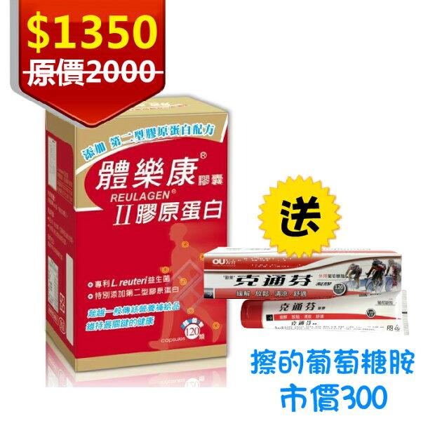 【送克通芬凝膠】#景岳體樂康乳酸菌膠囊120顆盒二型膠原蛋白擦的葡萄糖胺