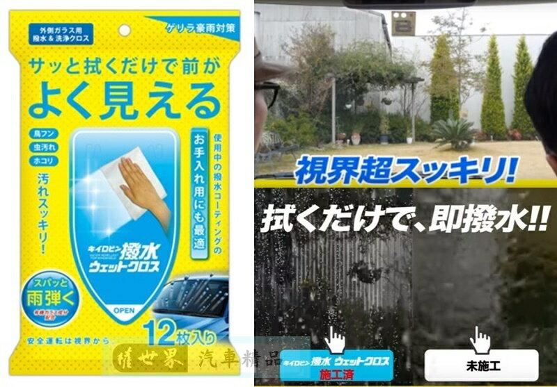 <br/><br/> 權世界@汽車用品 日本進口 Prostaff 去汙 撥水 擦拭紙巾 清除污垢/撥水塗層 濕紙巾 12入 A-07<br/><br/>