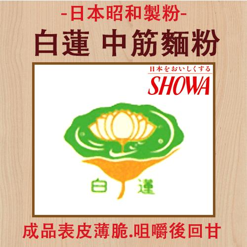 【日本昭和製粉】白蓮 中筋麵粉 (約1800g/包)►烘培成品表皮薄脆,咀嚼後回甘