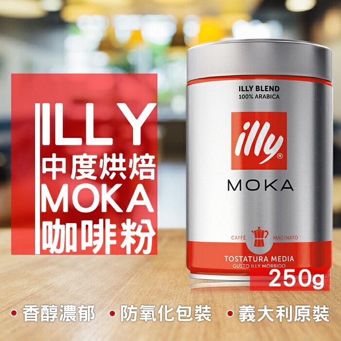 ★午後的品味時間【illy】義大利進口中焙MOKA咖啡粉 250g