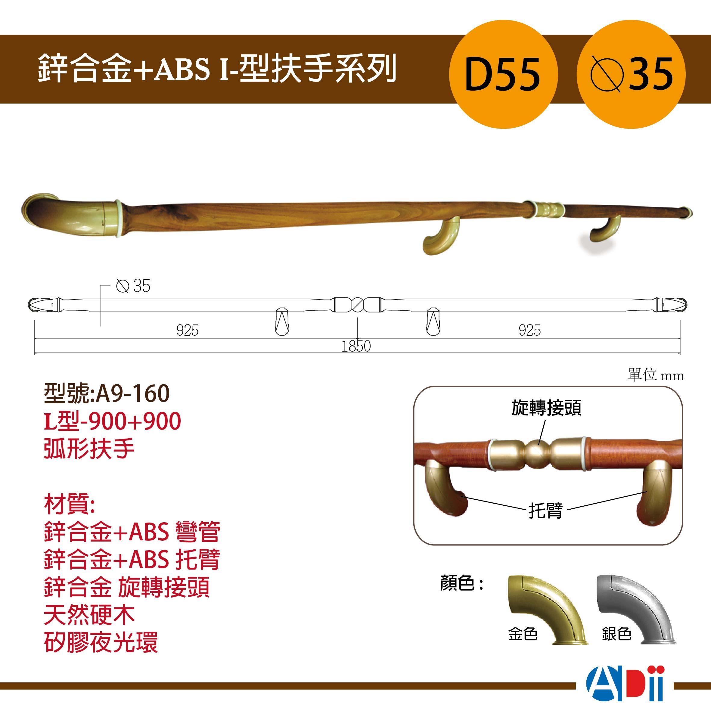 【美天樂】CE-L型扶手900+900弧形 DIY銀髮族天然實木安全扶手/把手