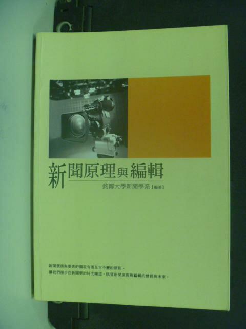 【書寶二手書T7/大學藝術傳播_KMC】新聞原理與編輯_銘傳大學新聞學系