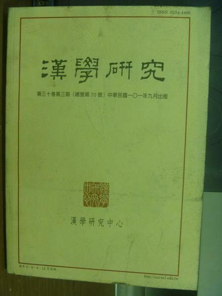 【書寶二手書T9/大學文學_PMQ】漢學研究_第30卷第3期
