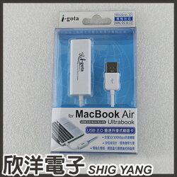 ※ 欣洋電子 ※i-gota USB極速外接網卡 USB2.0 (LAN-USBRJ45) 外接網路卡 適用MacBook Air、Ultrabook