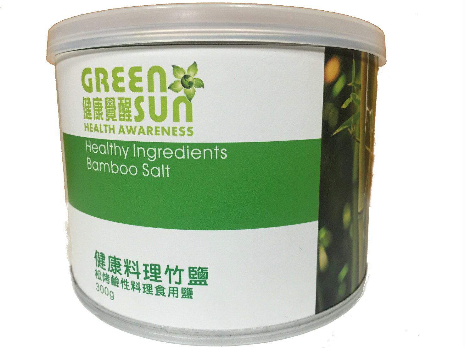 【綠太陽】【健康覺醒】健康料理竹鹽 300g
