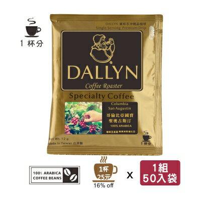 【DALLYN 】哥倫比亞 聖奧古斯汀濾掛咖啡50入袋 Columbia San Augustin| DALLYN世界嚴選莊園 0