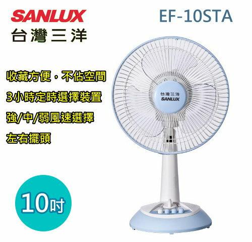 【佳麗寶】[限量速搶購喔!!]-(台灣三洋SANLUX)10吋立扇 電風扇【EF-10STA】