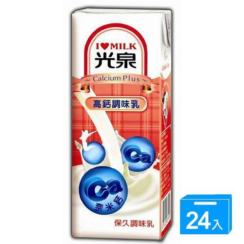 光泉保久乳-高鈣牛乳200ml*24入/箱【愛買】