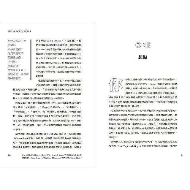 【預購】BTS 防彈少年團成長記錄★阻擋子彈版 4