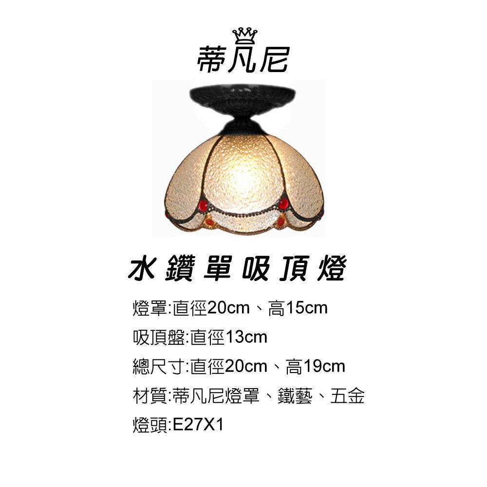 葫蘆墩燈飾  蒂凡尼 吸頂單燈E271 地中海風 鄉村風 美式田園