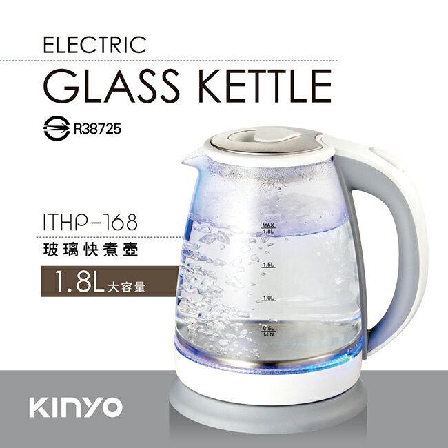 KINYO 耐嘉 ITHP-168 1.8L 大容量玻璃快煮壺 分離式 304不鏽鋼 不銹鋼 LED加熱燈 熱水壺 電熱水壺 煮水壺 電水壺 泡茶壺 電茶壺 電熱壺