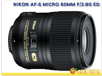 Nikon AF-S Micro 60mm f2.8G ED 自動對焦微距鏡頭 60mm F2.8G 榮泰 國祥公司貨