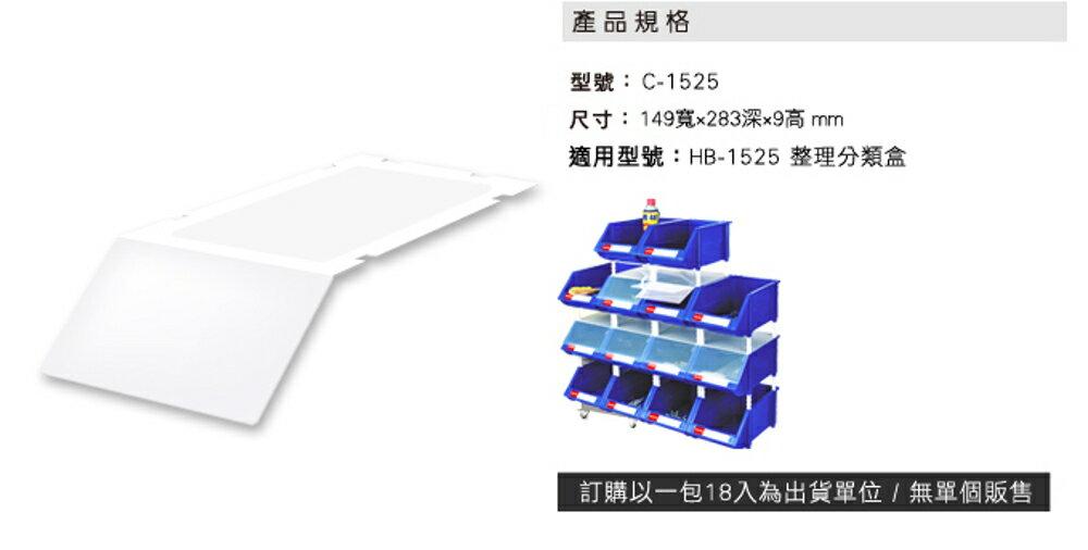 樹德 分類整理盒 防塵蓋 C-1525 (18入/包) HB-1525專用/彈簧固定設計/收納櫃/零件盒/五金櫃/零件櫃