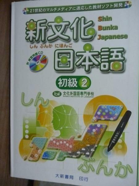 【書寶二手書T6/語言學習_PFL】新文化日本語初級 2_文化外國語專門學校