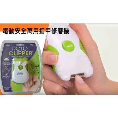 【磨甲器-綠色】Roto clipper TV 電動自動安全指甲修磨機 指甲剪 修指甲 磨甲棒